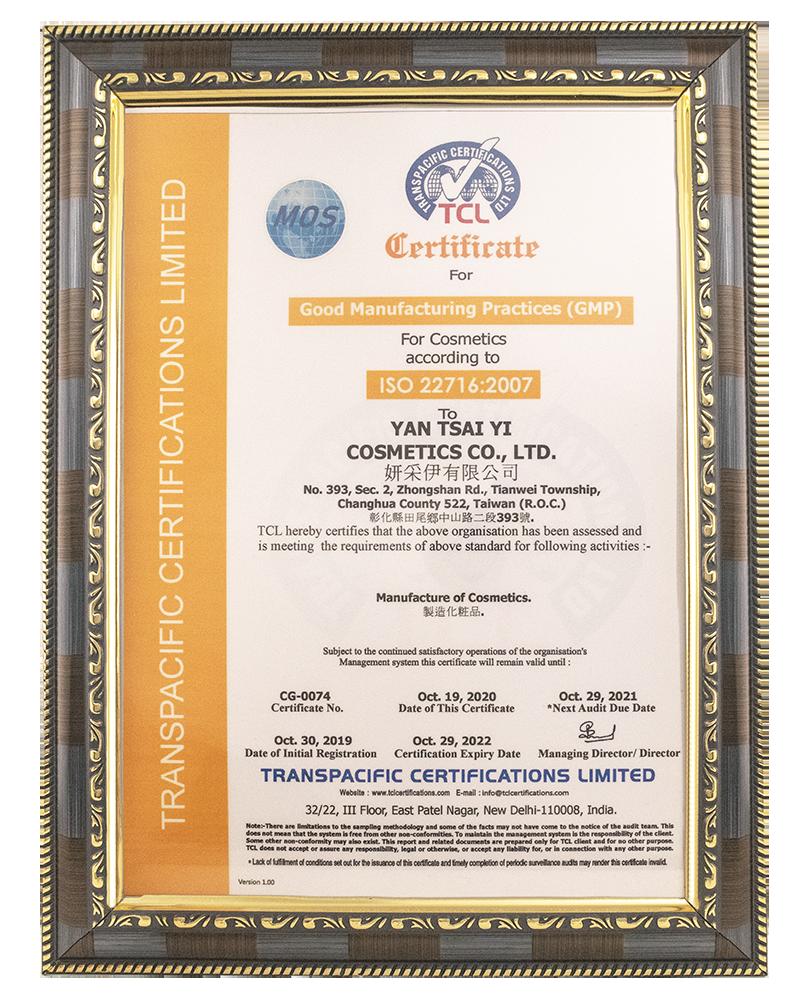 妍采伊有限公司,通過ISO 22716國際化妝品,GMP認證的專業領域工廠
